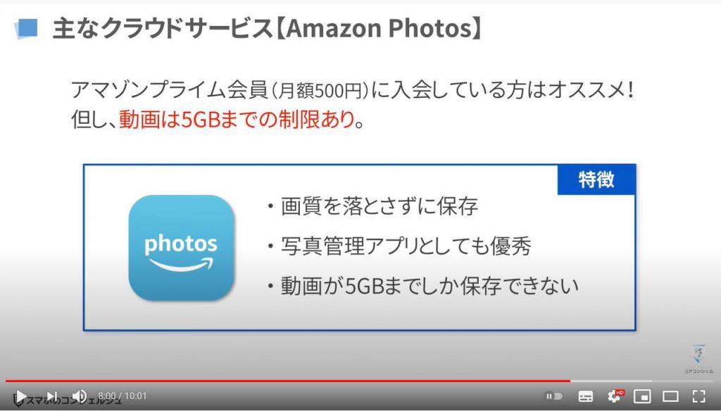 【検証報告】Googleアカウントの無料ストレージ15GBを使い切ってみる:有料サービスの検討(Amazon Photos)