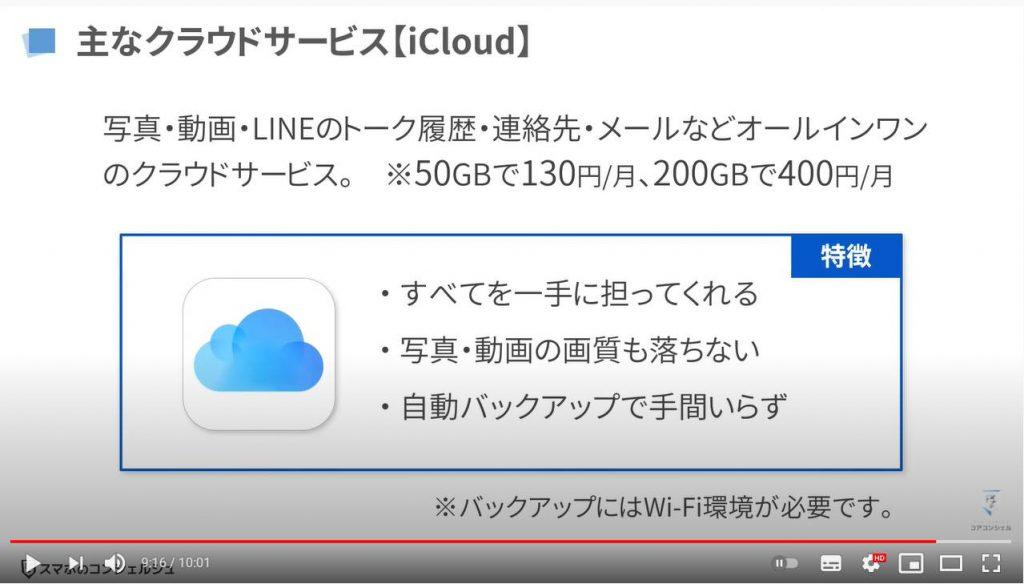 【検証報告】Googleアカウントの無料ストレージ15GBを使い切ってみる:有料サービスの検討(iCloud)