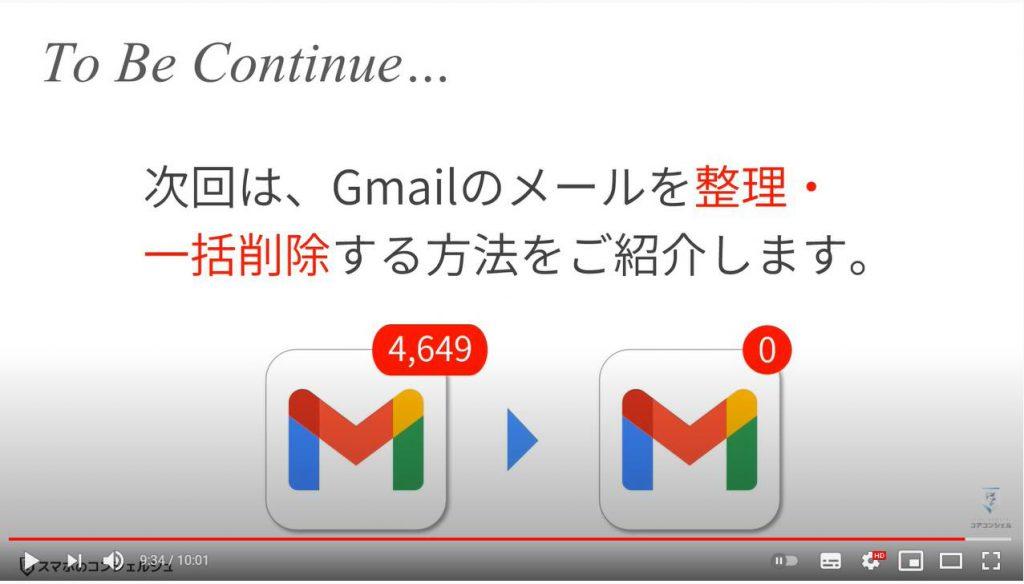 【検証報告】Googleアカウントの無料ストレージ15GBを使い切ってみるGmailのメールを整理・一括削除する方法