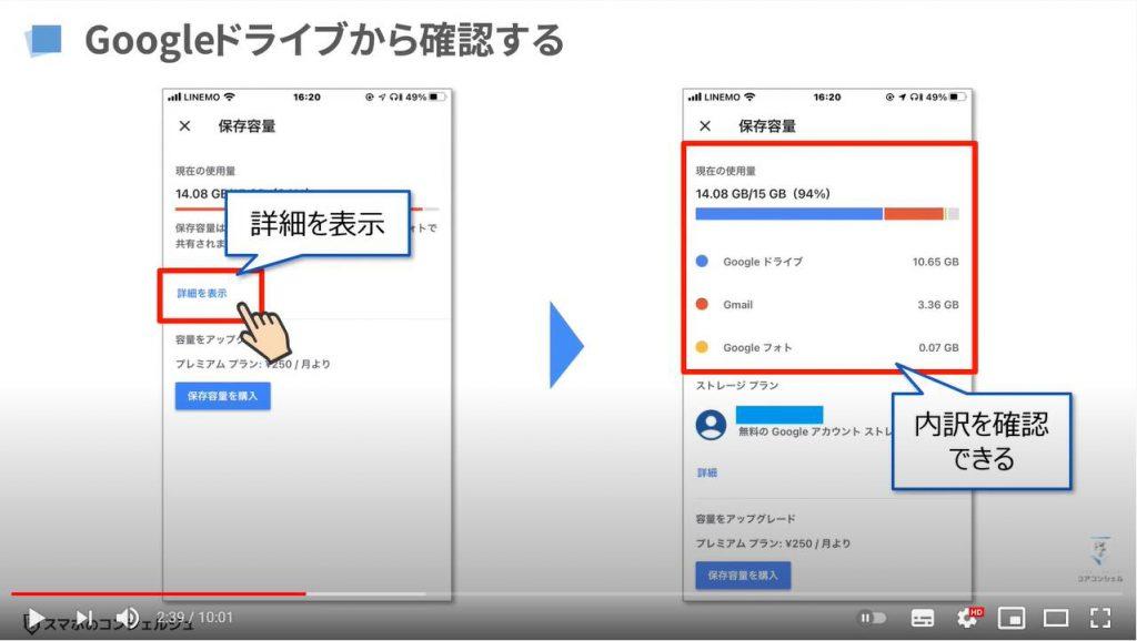 【検証報告】Googleアカウントの無料ストレージ15GBを使い切ってみる:Google Cloudの容量を確認する