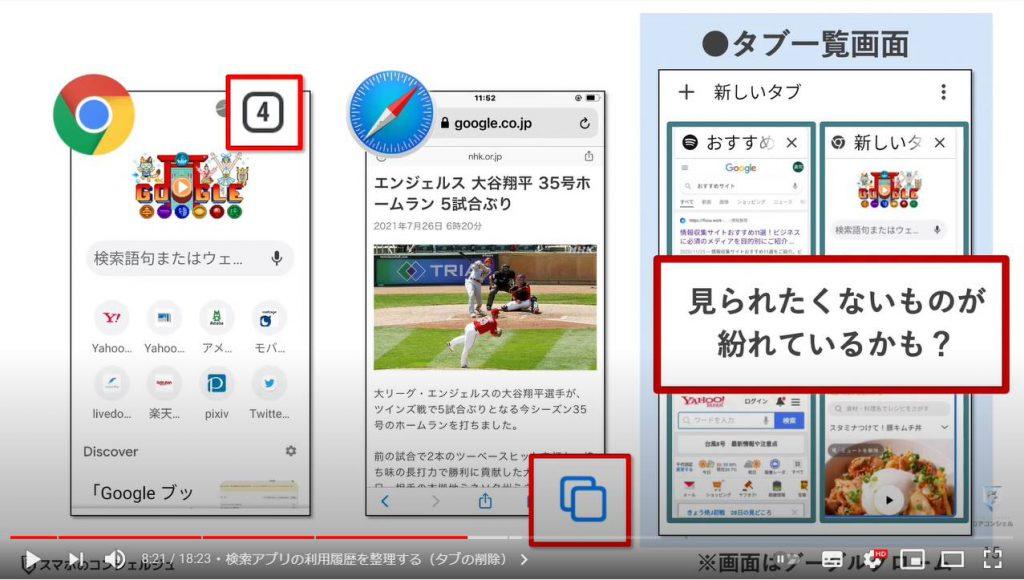 写真・メール・アプリ・検索/閲覧履歴のチェックと削除:検索アプリの利用履歴を整理する(タブの削除)