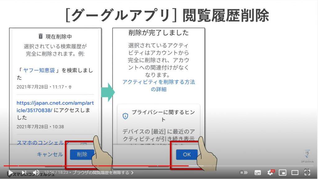 写真・メール・アプリ・検索/閲覧履歴のチェックと削除:Googleアプリの閲覧履歴を削除する