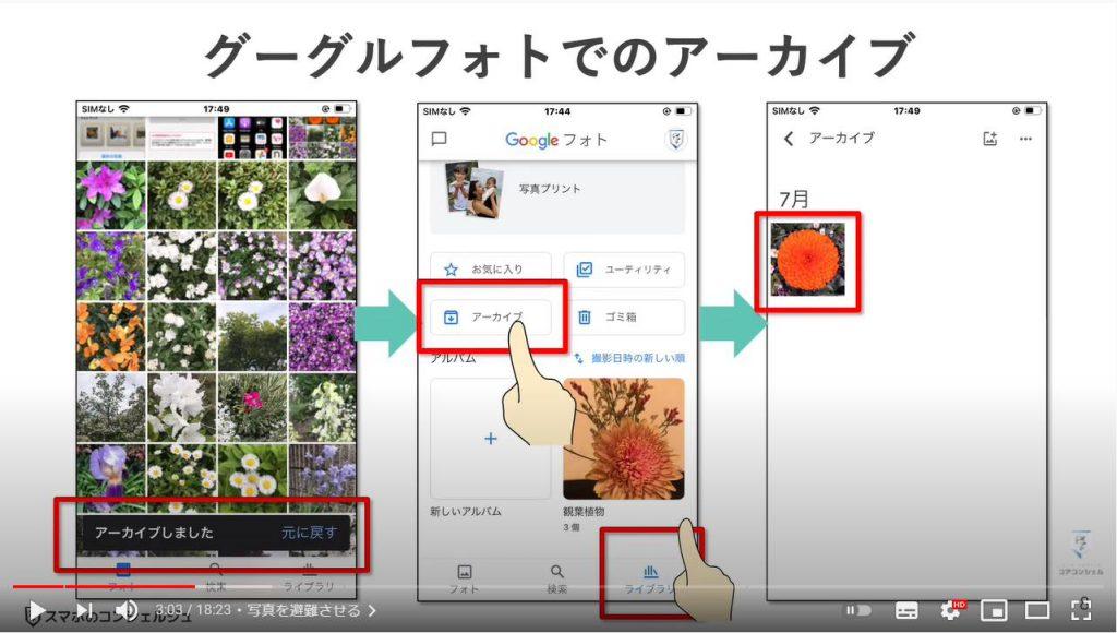 写真・メール・アプリ・検索/閲覧履歴のチェックと削除:見られたくない写真を避難させる方法(アーカイブ機能)