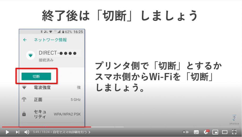 スマホから印刷(プリント費用比較):自宅のプリンターから印刷する(Wi-Fiダイレクト)