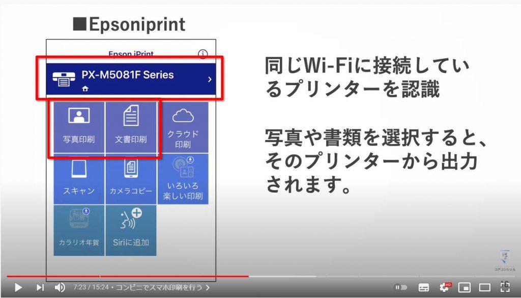 スマホから印刷(プリント費用比較):自宅のプリンターから印刷する(専用アプリ)