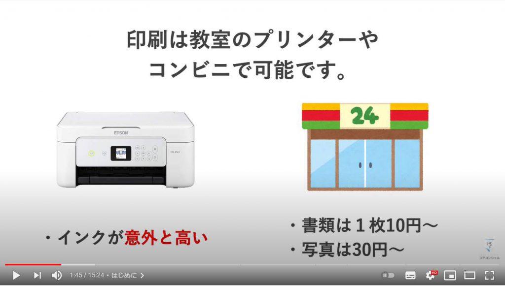 プリント費用比較:スマホから印刷(コンビニ・プリンター)