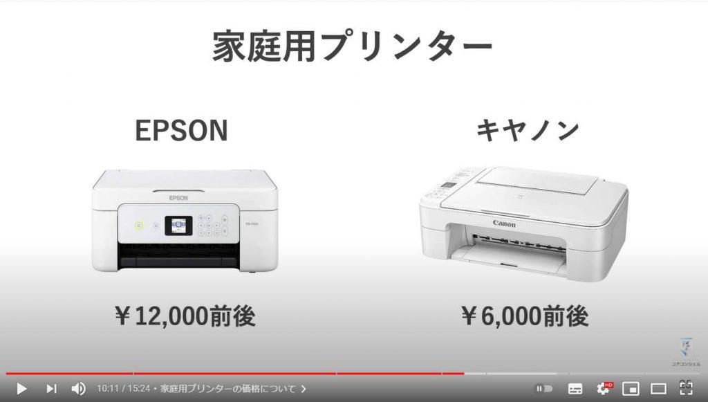 スマホから印刷(プリント費用比較):自宅のプリンターとコンビニ印刷はどちらがお得(家庭用プリンターの値段)