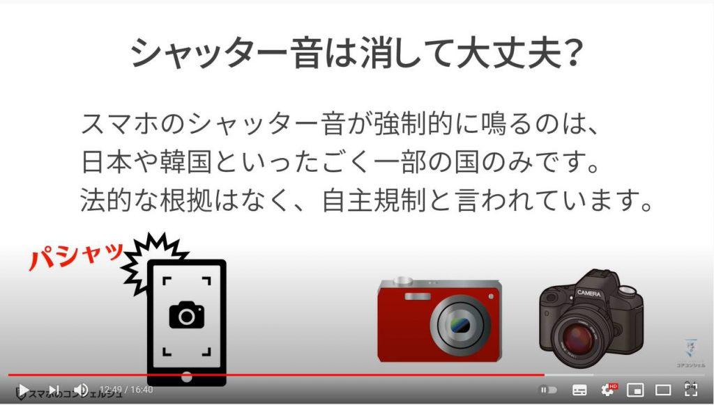 スマホのマナーや音に関する設定:カメラのシャッター音を無音にする方法