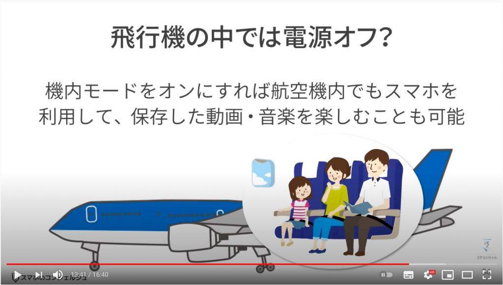 スマホのマナーや音に関する設定:機内モード