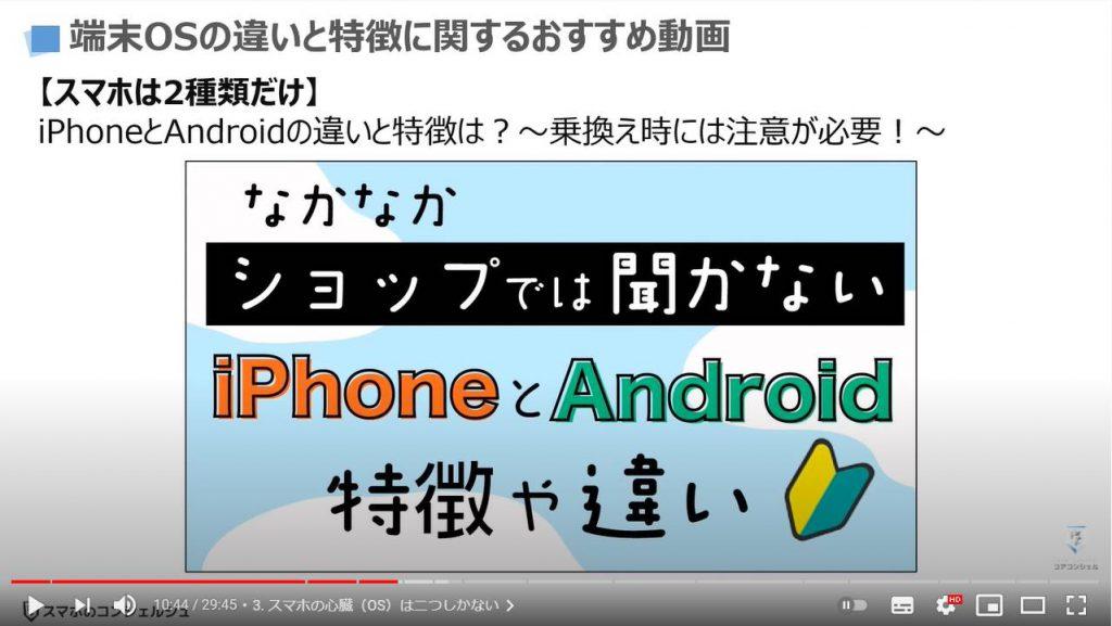 スマホの基本15選:AndroidとiOSの特徴と違いに関するお勧め動画