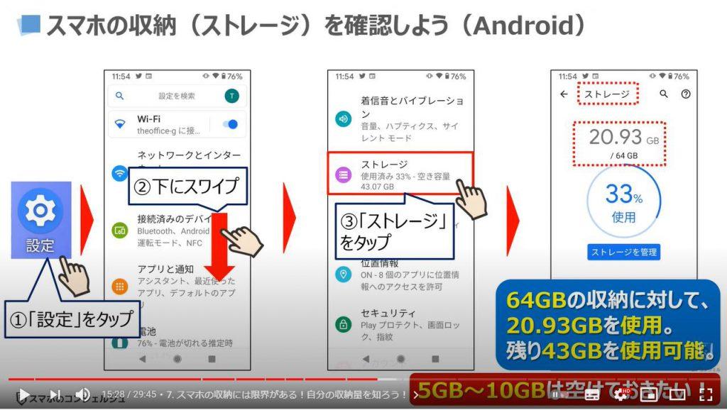 スマホの基本15選:スマホの収納には限界がある(Android)
