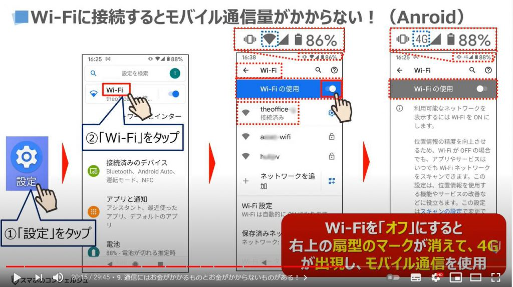 スマホの基本15選:Wi-Fiに接続する方法(Android)