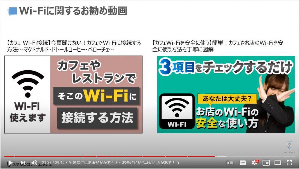 スマホの基本15選:Wi-Fiに接続する方法(お勧め動画)
