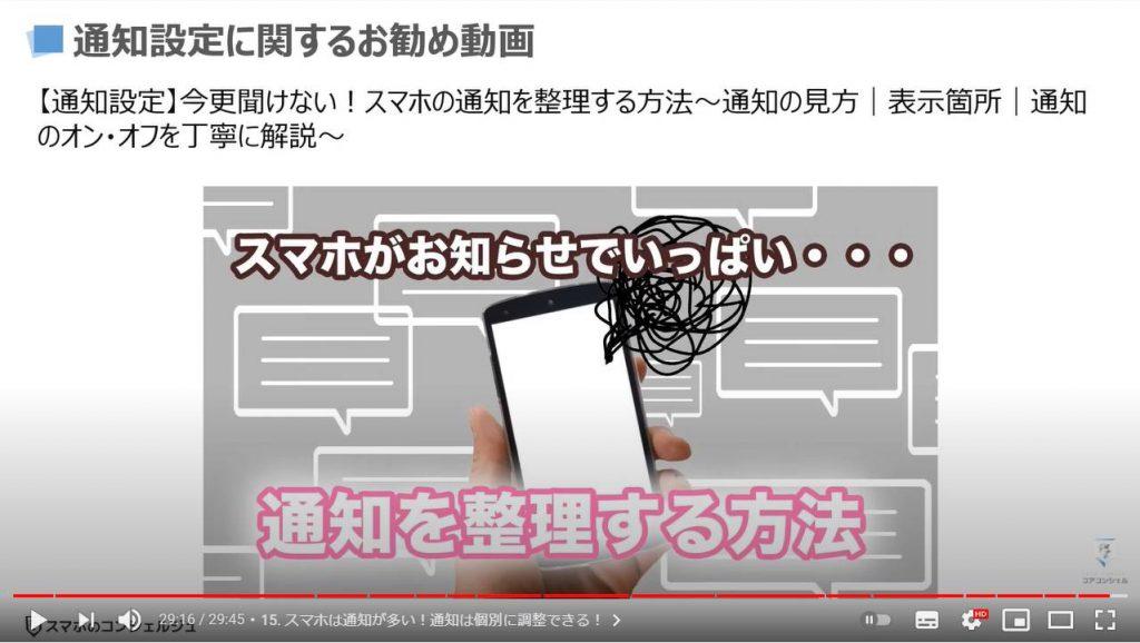 スマホの基本15選:通知を整理する方法に関するお勧め動画