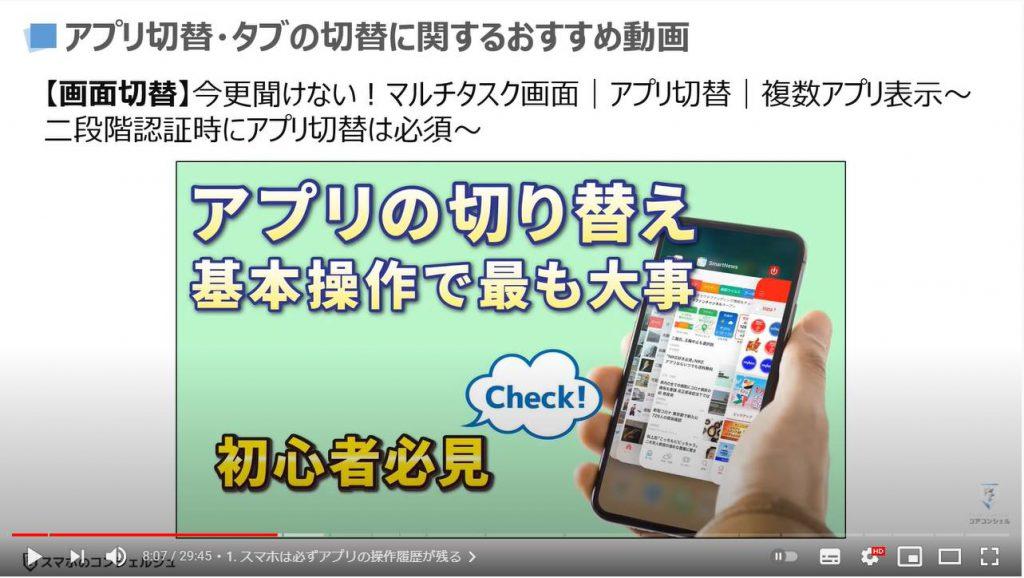 スマホの基本15選:アプリの切替に関するお勧め動画