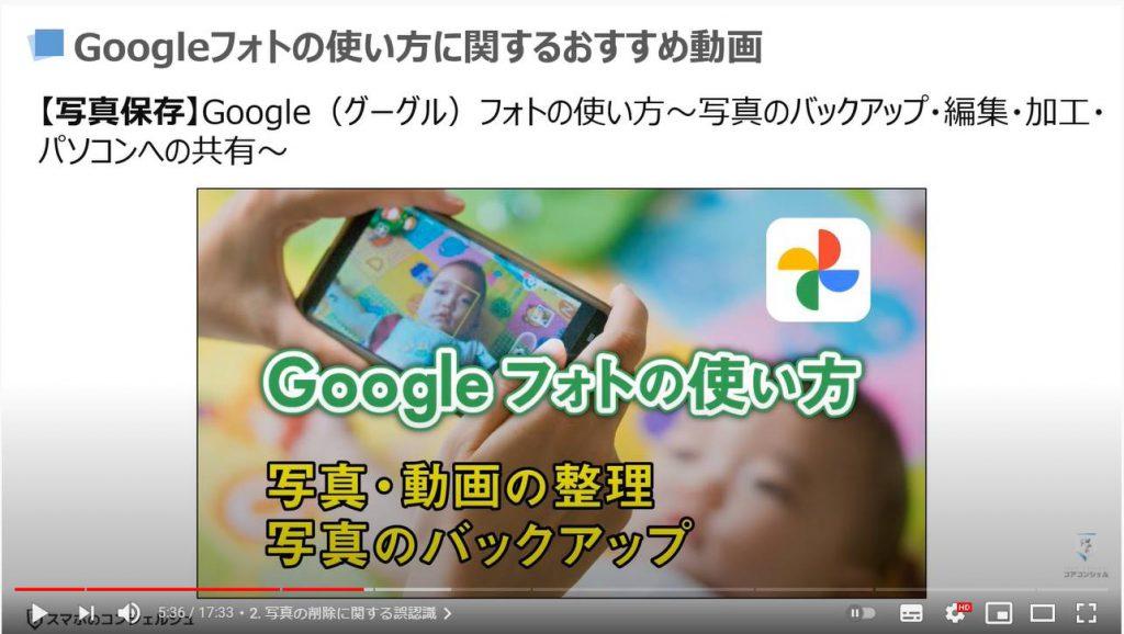 スマホの操作7選(やってはいけない事):Googleフォトの使い方に関するお勧め動画