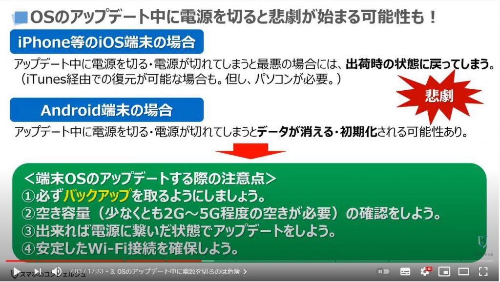 スマホの操作7選(やってはいけない事):OSのアップデート中に電源を切るのは危険