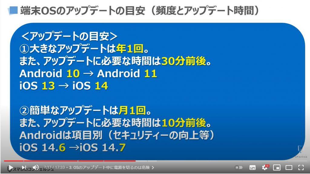 スマホの操作7選(やってはいけない事):端末OSのアップデートの目安