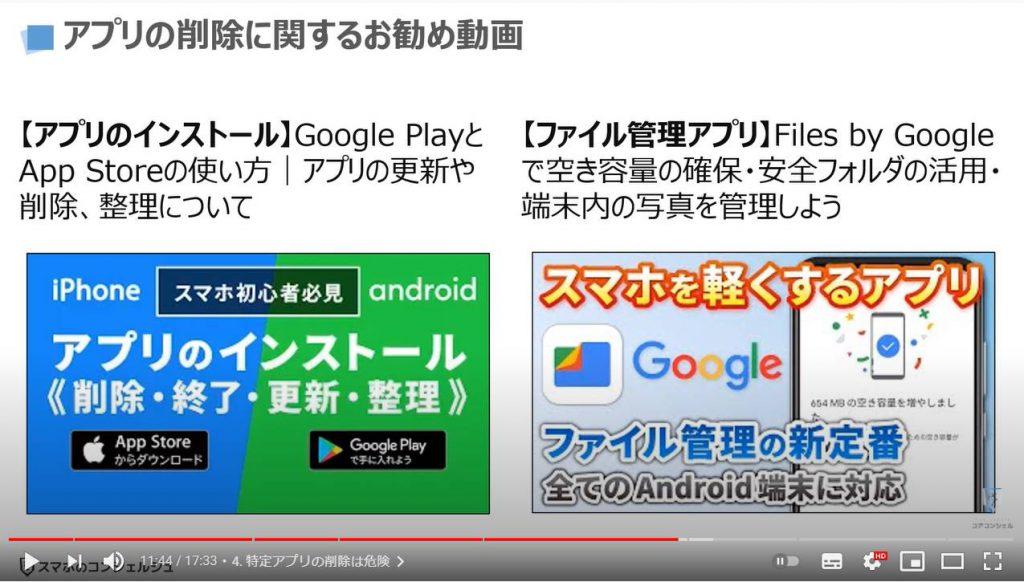 スマホの操作7選(やってはいけない事):アプリの削除に関するお勧め動画