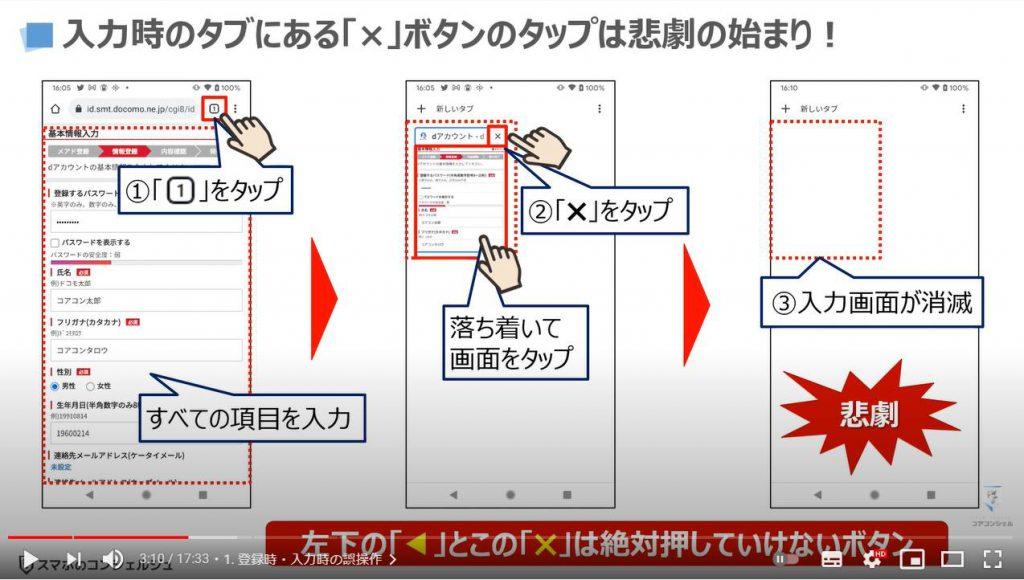 スマホの操作7選(やってはいけない事):入力時の戻るボタン