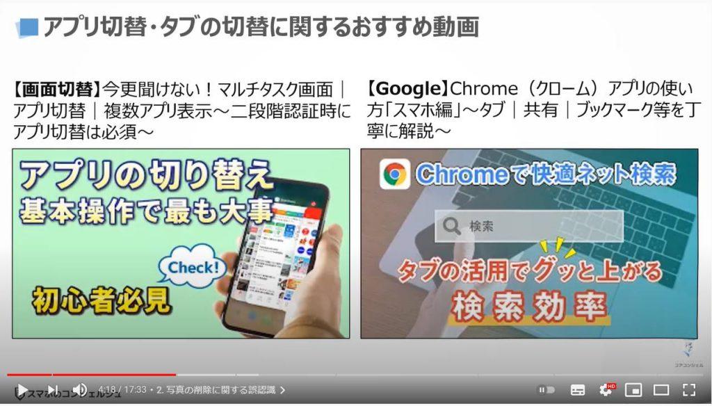 スマホの操作7選(やってはいけない事):アプリ切替、タブ切替に関するお勧め動画